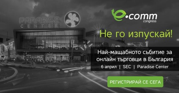 Конгрес по електронна търговия